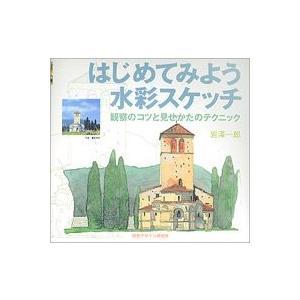 水彩画書籍 はじめてみよう水彩スケッチ|kawachigazai
