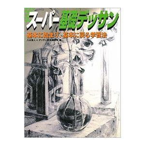 デッサン書籍 スーパー基礎デッサン|kawachigazai