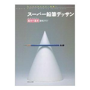 デッサン書籍 スーパー鉛筆デッサン 基本の基本徹底ガイド|kawachigazai
