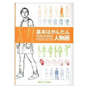 画材屋で売れてる本!デッサン書籍 基本はかんたん人物画|kawachigazai