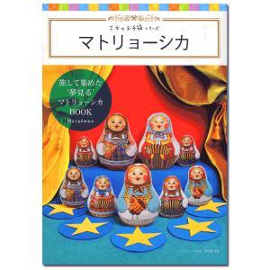 乙女の玉手箱シリーズ マトリョーシカ|kawachigazai