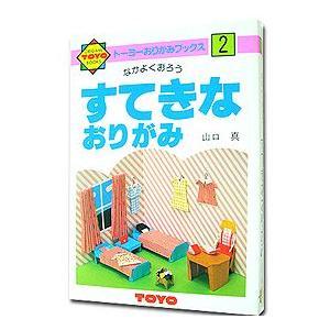 トーヨー おりがみブックスすてきなおりがみ|kawachigazai