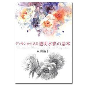 水彩画書籍 「デッサンから見る透明水彩の基本」 永山裕子|kawachigazai
