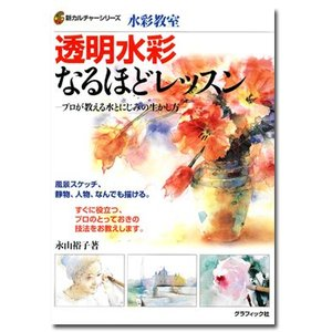 水彩画書籍 「水彩教室 透明水彩なるほどレッスン」 永山裕子|kawachigazai
