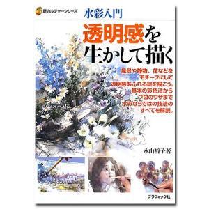 水彩画書籍 「水彩入門 透明感を生かして描く」 永山裕子|kawachigazai