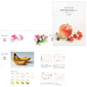 画材屋で売れてる本!もういちど透明水彩を始めよう。基本の12のレッスン 永山裕子 グラフィック社|kawachigazai