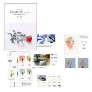 画材屋で売れてる本!もっと透明水彩を楽しもう。描きたくなる12レッスン 永山裕子 グラフィック社|kawachigazai