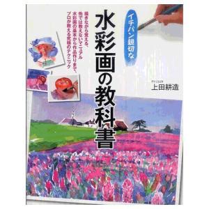 画材屋で売れてる本!イチバン親切な水彩画の教科書 新星出版社|kawachigazai