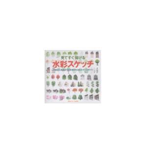 画材屋で売れてる本!見てすぐ描ける水彩スケッチ 下図から完成までの手順がわかるモチーフガイド 視覚デザイン研究所|kawachigazai