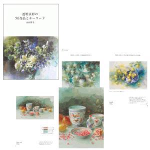 画材屋で売れてる本!透明水彩の50作品とキーワード 永山裕子 グラフィック社|kawachigazai