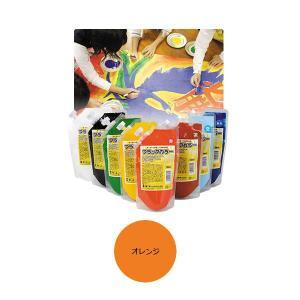 ターナーフラッグカラー(布にそのまま描ける旗用絵具)スパウトパック(200ml) オレンジ 運動会 文化祭|kawachigazai