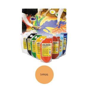 ターナーフラッグカラー(布にそのまま描ける旗用絵具)スパウトパック(200ml) うすもも 運動会 文化祭|kawachigazai