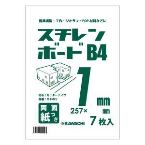 建築模型材料 スチレンボードパック B4 1mm厚(7枚入) 約257×364mm|kawachigazai