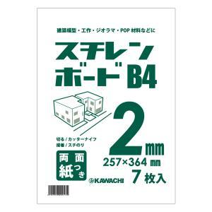 建築模型材料 スチレンボードパック B4 2mm厚(7枚入) 約257×364mm|kawachigazai