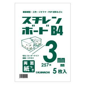 建築模型材料 スチレンボードパック B4 3mm厚(5枚入) 約257×364mm|kawachigazai