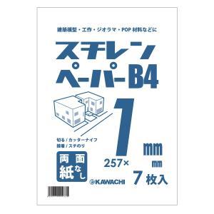 建築模型材料 スチレンペーパーパック B4 1mm厚(7枚入) 約257×364mm|kawachigazai