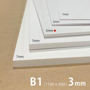 建築模型材料 スチレンボード(1枚) 3mm厚 約1100×800mm  【大型商品/1枚から送料見積もり】|kawachigazai