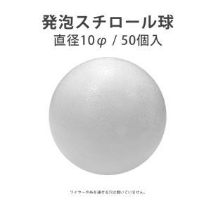 発泡スチロール球 直径10mm(10個入)お取り寄せ商品|kawachigazai
