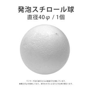 発泡スチロール球 直径40mm(5個入)お取り寄せ商品|kawachigazai