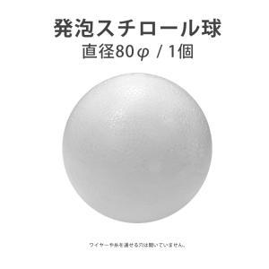 発泡スチロール球 直径60mm(5個入)お取り寄せ商品|kawachigazai