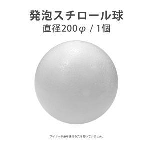 発泡スチロール球 直径70mm(5個入)お取り寄せ商品|kawachigazai