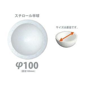 発泡スチロール 半球 100φ|kawachigazai