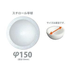 発泡スチロール 半球 150φ|kawachigazai