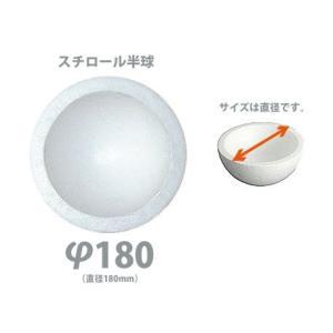 発泡スチロール 半球 180φ|kawachigazai