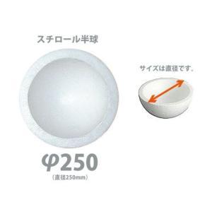 発泡スチロール 半球 250φ|kawachigazai