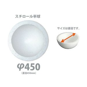 発泡スチロール 半球 450φ(4個以上送料実費)|kawachigazai