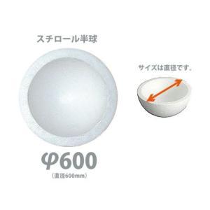 発泡スチロール 半球 600φ(3個以上送料実費)|kawachigazai