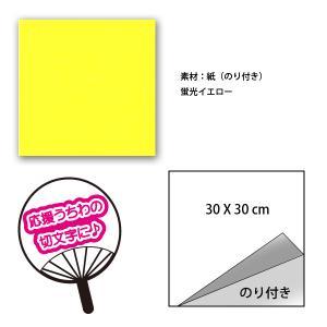 コンサート用タックシート(のり付ペーパー)30x30cm 蛍光イエロー kawachigazai