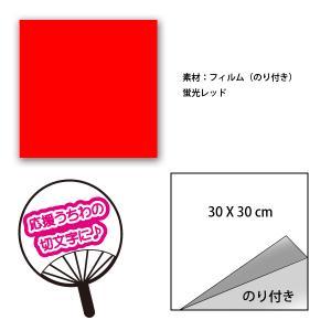 コンサート用カッティングシート(のり付フィルム)30x30cm 蛍光レッド|kawachigazai