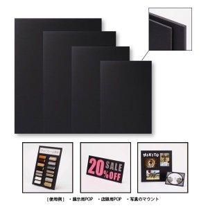 POP、プレゼン台紙、バックボード、模型工作 ブラックボード(両面紙貼/7mm厚) A4 約 210x297mm 7BL-A4|kawachigazai