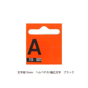 riwiレタリングシール(文字高15mm)ヘルベチカ1幅広文字 ブラック A〜I|kawachigazai