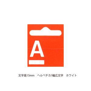 riwiレタリングシール(文字高15mm)ヘルベチカ1幅広文字 ホワイト A〜I|kawachigazai