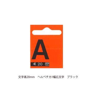 riwiレタリングシール(文字高20mm)ヘルベチカ1幅広文字 ブラック J〜R|kawachigazai