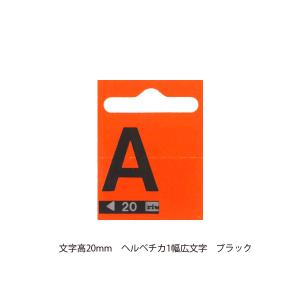 riwiレタリングシール(文字高20mm)ヘルベチカ1幅広文字 ブラック S〜Z|kawachigazai