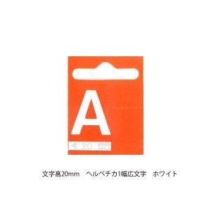 riwiレタリングシール(文字高20mm)ヘルベチカ1幅広文字 ホワイト A〜I|kawachigazai