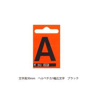 riwiレタリングシール(文字高30mm)ヘルベチカ1幅広文字 ブラック A〜I|kawachigazai