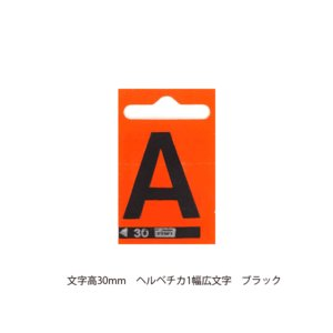 riwiレタリングシール(文字高30mm)ヘルベチカ1幅広文字 ブラック S〜Z|kawachigazai