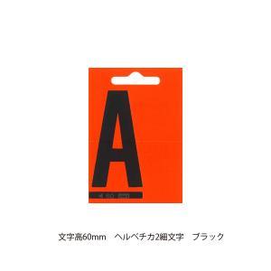 riwiレタリングシール(文字高60mm)ヘルベチカ2細文字 ブラック A〜I|kawachigazai
