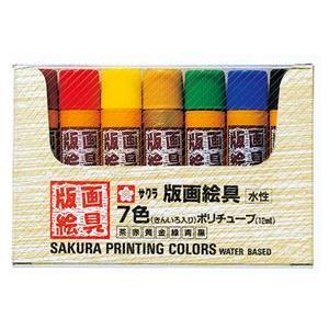 サクラ 版画絵具水性7色セット(ポリチューブ入り)|kawachigazai