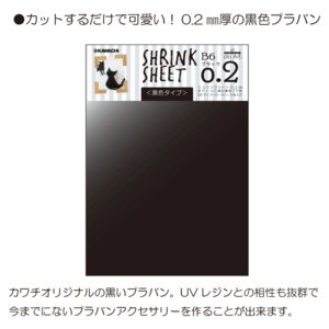 プラバン doArt. 黒いシュリンクシート 0.2mm厚 B6(128×182mm)3枚入|kawachigazai