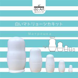 doArt. 白いマトリョーシカセット|kawachigazai