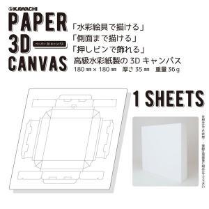 doArt. ペーパー3Dキャンバス 1枚入|kawachigazai