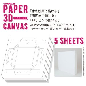 doArt. 3Dペーパーキャンバス お徳用5枚入|kawachigazai