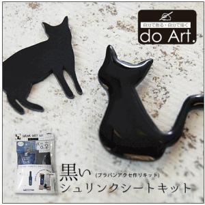 プラバン doArt. 黒いシュリンクシートキット(黒0.2mm Ver.)|kawachigazai