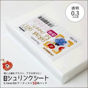 プラバン doArt. シュリンクシート 0.3mm厚 B6 アーティストパック 50枚入(透明)|kawachigazai