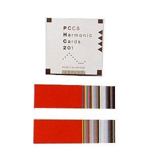 日本色研 PCCS ハーモニックカード201|kawachigazai